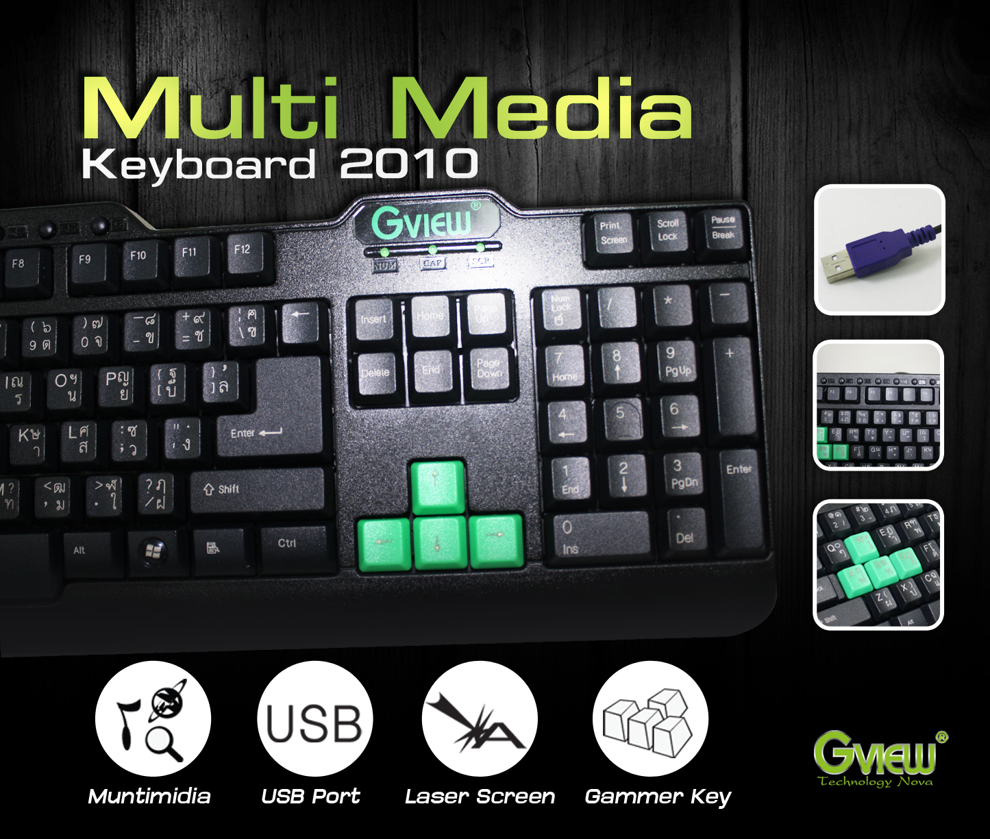 Multi media Keyboard 2010