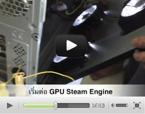 Gview Genesis GPU Steam Engine
